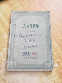 大众气象学(封面、扉页有字)(只印4000多册)