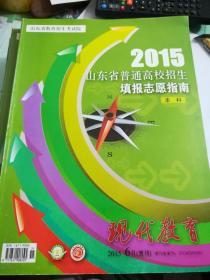 2015山东省普通高校招生填报志愿指南   本科