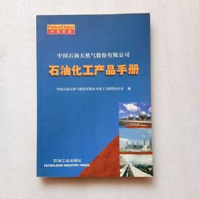 中国石油天然气股份有限公司石油化工产品手册