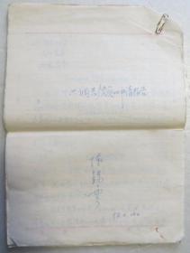 1984年手写本 一个共产党员的申请报告 内容丰富 一个老军医的人生自白(全店满30元包挂刷,满100元包快递,新疆青海西藏港澳台除外)