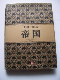 帝国 (2)  [英]尼尔·弗格森 著.中信出版社 .精装16开.品相特好【C--10】