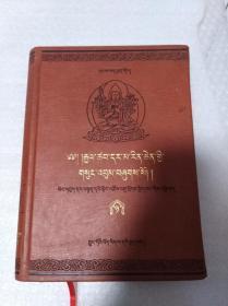 慧宝丛书―杰擦・达玛仁钦文集(第8册第8-8册,藏文)
