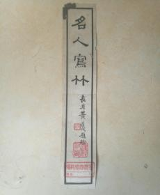 """民国《名人写竹》(长乐黄葆戉题检)封面题签一枚(印刷品,钤""""钟毅""""藏书印二枚)5.8*31cm"""