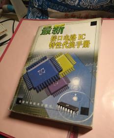 最新接口电路IC特性代换手册