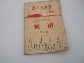(文革课本)四川省中学试用课本英语第二册