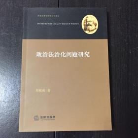 《政治法治化问题研究》(正版库存书)