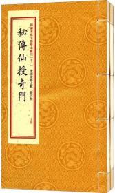 全新包邮/ 秘传仙授奇门-四库未收子部珍本汇刊-十一-全2册