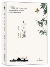 人间词话:全译注典藏版