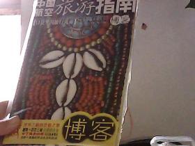 中国旅游指南2003年4月号