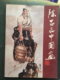 陈忠志中国画