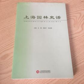 上海园林史话 附作者亲笔签名