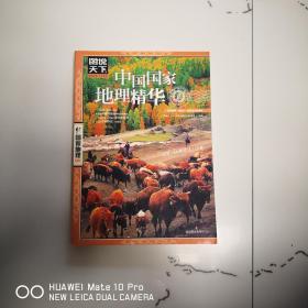 图说天下-中国国家地理精华