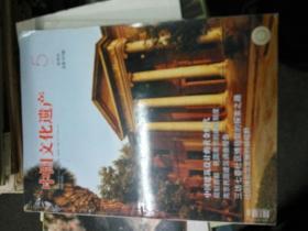 中国文化遗产2011.5