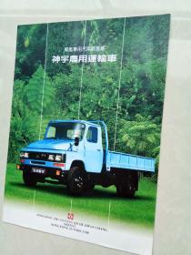 神宇农用运输车(宣传页)