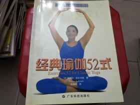 经典瑜伽52式