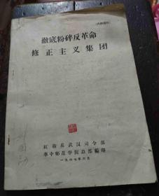 彻底粉碎反革命修正主义集团(武汉版)
