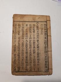清代木刻古籍千镇卷三,(残本一册)