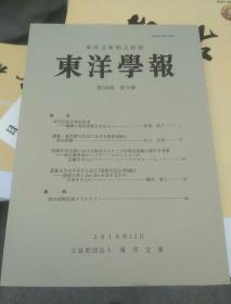 东洋学报 第100卷第3号