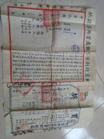 民国二十九年北京特别市不动产买典草契纸  【附三张印花税票、和交款单】2张担保书【详情看图】 1
