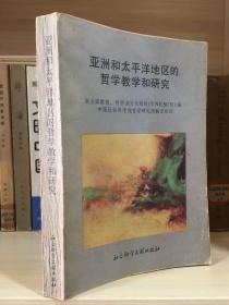 亚洲和太平洋地区的哲学教学和研究  88年1版1印2000册