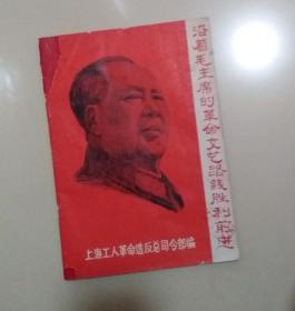 沿着毛主席的革命文艺路线胜利前进