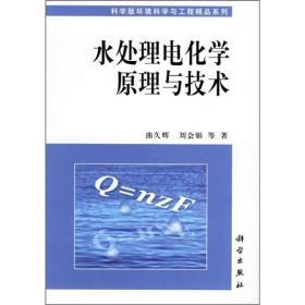水处理电化学原理与技术 曲久辉刘会娟 科学出版社 9787030187246