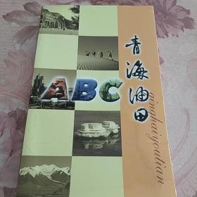 青海油田ABC