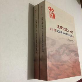 波澜壮阔九十年解放军报纪念建军90周年作品选(1927-2017 上下册)