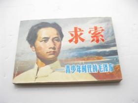 求索-青少年时代的毛泽东
