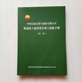 中国石油天然气股份有限公司 炼油化工建设项目竣工验收手册(附件)书内有一点点水渍