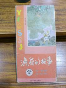 幼儿故事世界(盒装五册 全):渔翁的故事、蚕豆、阿里巴巴、乌木马、神灯