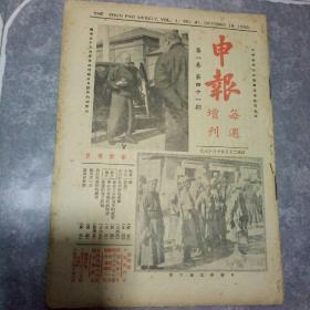 民国25年10月18日申报,每周增刊第一卷,第41期。