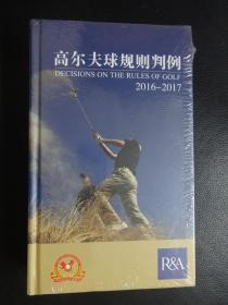 高尔夫球规则判例(2016—2017)【未开封】