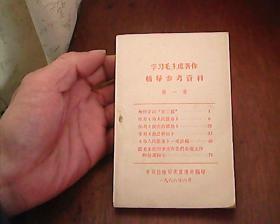 学习毛主席著作辅导参考材料 (第一辑)