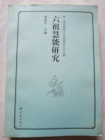 第3届黄梅禅宗文化高峰论坛论文集:六祖慧能研究