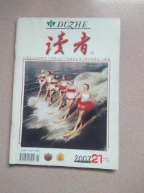 《读者》2007年第21期