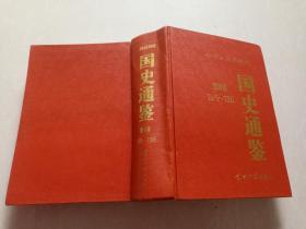 中华人民共和国国史通鉴(精装厚册)