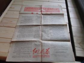 红色风暴 第92期---毛主席语录(有关无产阶级文化大革命部分)