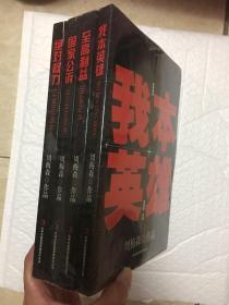 周梅森长篇官场书系 (四册全)