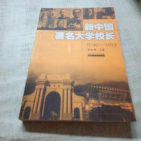 新中国著名大学校长(1949-1983)