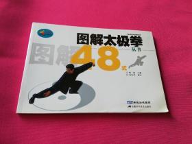 图解太极拳48式