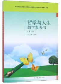 哲学与人生教学参考书(第三版)