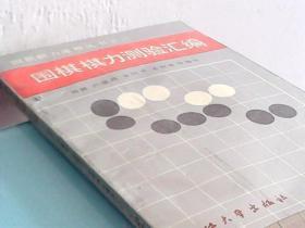 围棋棋力测验汇编