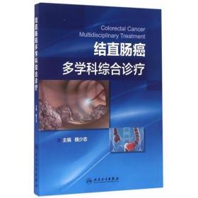 结直肠癌多学科综合诊疗