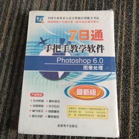 7日通  手把手教学软件 Photoshop  6.0图像处理