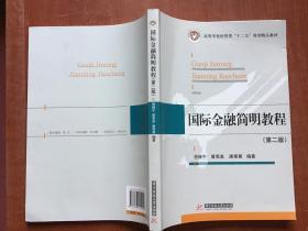 国际金融简明教程(第二版)