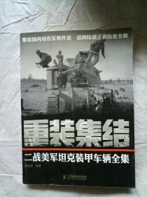 重装集结:二战美军坦克装甲车辆全集