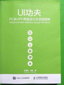 UI功夫——PC和APP界面设计全流程图解