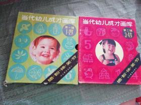 当代幼儿成才画库(第一辑1-2岁和第二辑3-4岁合售)【每套10册,共计20册,现第二辑缺4、5,只有18册了】