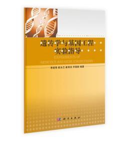 【正版】遗传学与基因工程实验指导 李建粤[等]编著